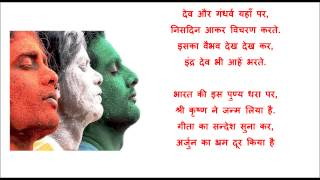 Bharat Bhagya Vidhata Poem | Hindi Poem on India for 15th August (independence day)