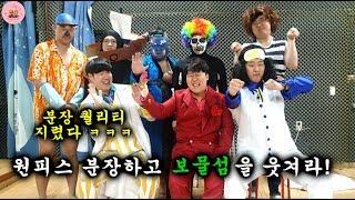 (예능)원피스 분장하고 보물섬을 웃겨라!!  feat.보따,삼프로