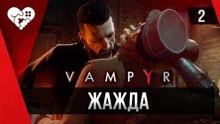 Прохождение Vampyr ►2 Искушение кровью