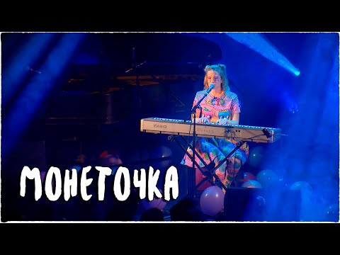 Монеточка. Гоша Рубчинский. Live In  Opera Concert Club