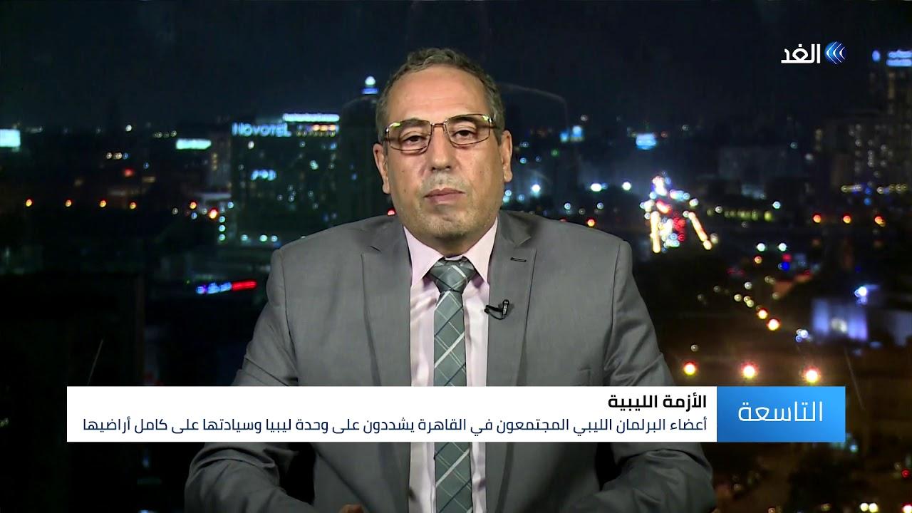 قناة الغد:محلل: لا يمكن الحديث عن مشروع سياسي في ليبيا إلا بحسم معركة طرابلس