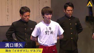 岩田華怜さんとともに溝口琢矢がW主演を務める舞台「イキザマ3」が、10月16日(金)より赤坂RED/THEATERにて開幕しました。 溝口からコメントもあるので、最後まで ...