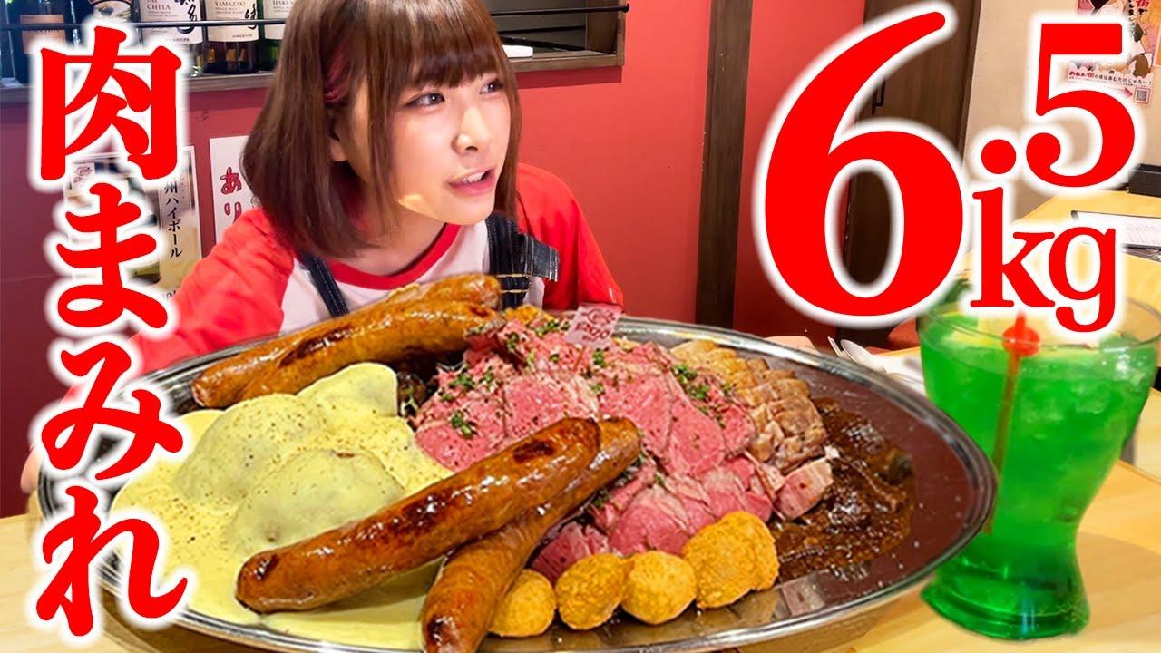【大食い】巨大肉まみれプレート6.5kg!制限時間40分に挑戦!【海老原まよい】