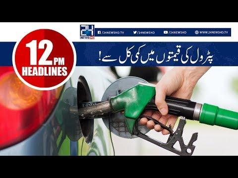 New Govt Cut Down Petrol Prices | News Headlines | 12 00 PM | 31 Aug 2018 | 24 News HD