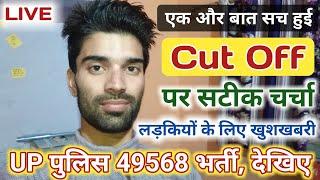Up पुलिस 49568 भर्ती - Cut Off & Result की पूरी जानकारी