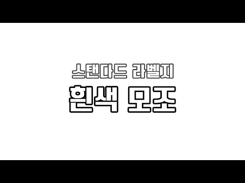 흰색 모조 제품 소개