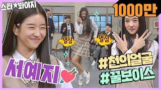 [스타★봐야지][ENG] 사랑해 예지씨(Seo Ye Ji) 사랑한다고 사랑한다니까 진짜 너어무 사랑해!!!!!!! #아는형님 #JTBC봐야지