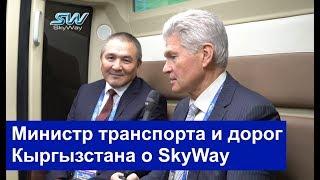 🌍 Министр транспорта и дорог Кыргызстана о SkyWay