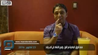 مصر العربية | محمد فاروق: الجماعية سر الفوز.. وليس الاعتماد على لاعب واحد