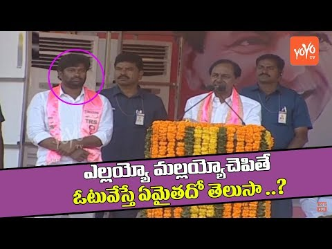 KCR Super Speech at TRS Praja Ashirvada Sabha - Chennur | Telangana Elections 2018 | YOYO TV Channel