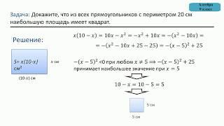 3. Квадратный трёхчлен и его корни
