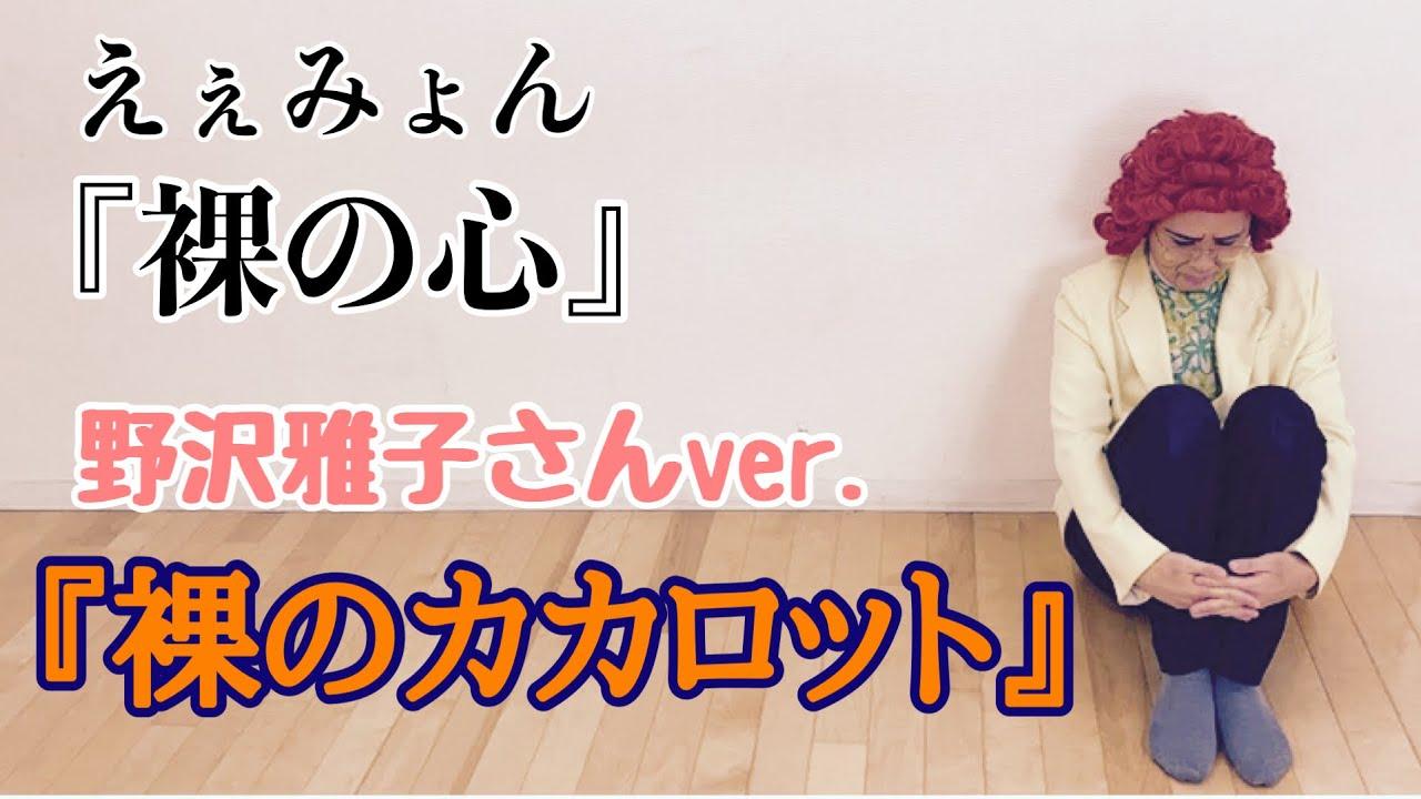 アイデンティティ田島による野沢雅子さんのあいみょん『裸の心』
