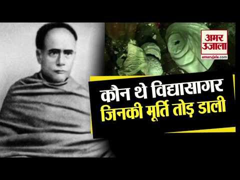 कौन हैं Ishwar chandra Vidyasagar जिनकी मूर्ति  टूटने से मचा बवाल  | Vidyasagar College