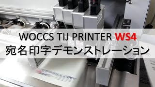 WS4宛名印字デモンストレーション