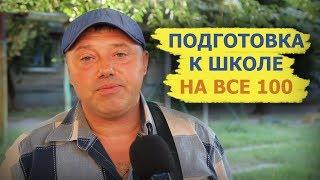 Павлоград Подготовка детей к школе - Отзыв