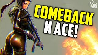 COMEBACK И ACE! (Counter-Strike: Global Offensive)