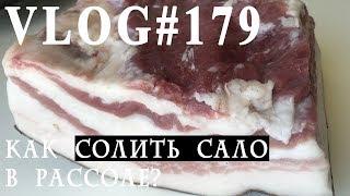 ВЛОГ#179. Рецепт засолки сала в рассоле.