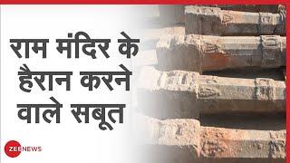 Ayodhya में मिले Ram Mandir के हैरान करने वाले सबूत | Breaking News | Ayodhya | Big News