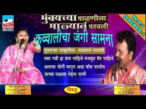Mumbaichya Pavhnila malyan patavli | Kavvalicha jungi samana | Jukebox 1