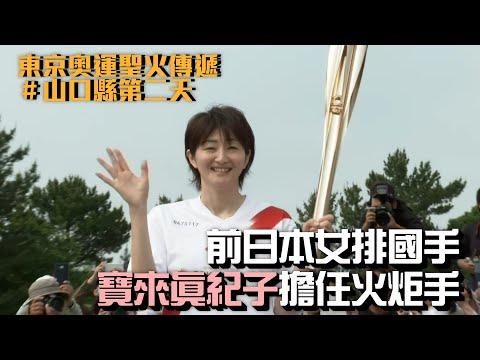 前日本女排國手 寶來真紀子擔任火炬手/愛爾達電視20210514