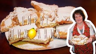 """Пирог Лимонник """"Наивкуснейший рецепт"""" - простой пирог к чаю"""