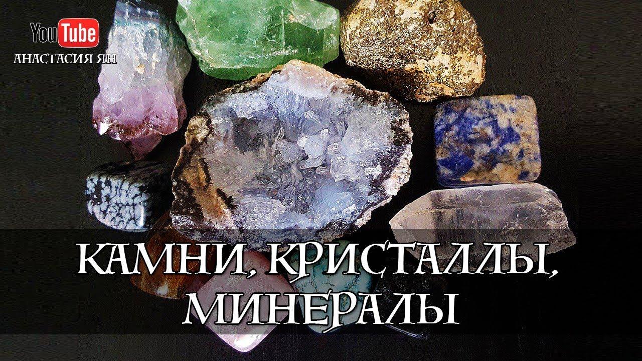 Камни, Кристаллы, Минералы Очищение камней - Прямой эфир Инстаграм