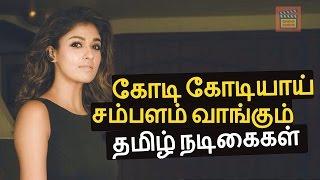 10 Highest Paid Tamil Movie Actress in 2016 - கோடி கோடியாய் சம்பளம் வாங்கும் 10 தமிழ் நடிகைகள்