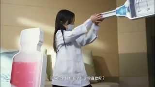 位元堂廣告 小醫師,大智慧,蛇膽陳皮川貝vol.2~Jowie