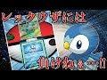 【ポケモンカード】ポッチャマ「レックウザには負けねぇ…!!」【Online】