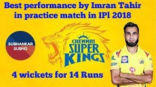 Best performance by Imran Tahir in practice match in IPl 2018 | Imran tahir take 4 wk for 14 Runs