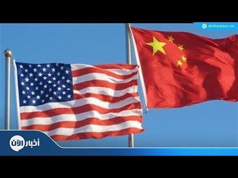 الصين تلغي محادثات التجارة مع أمريكا  - نشر قبل 6 ساعة