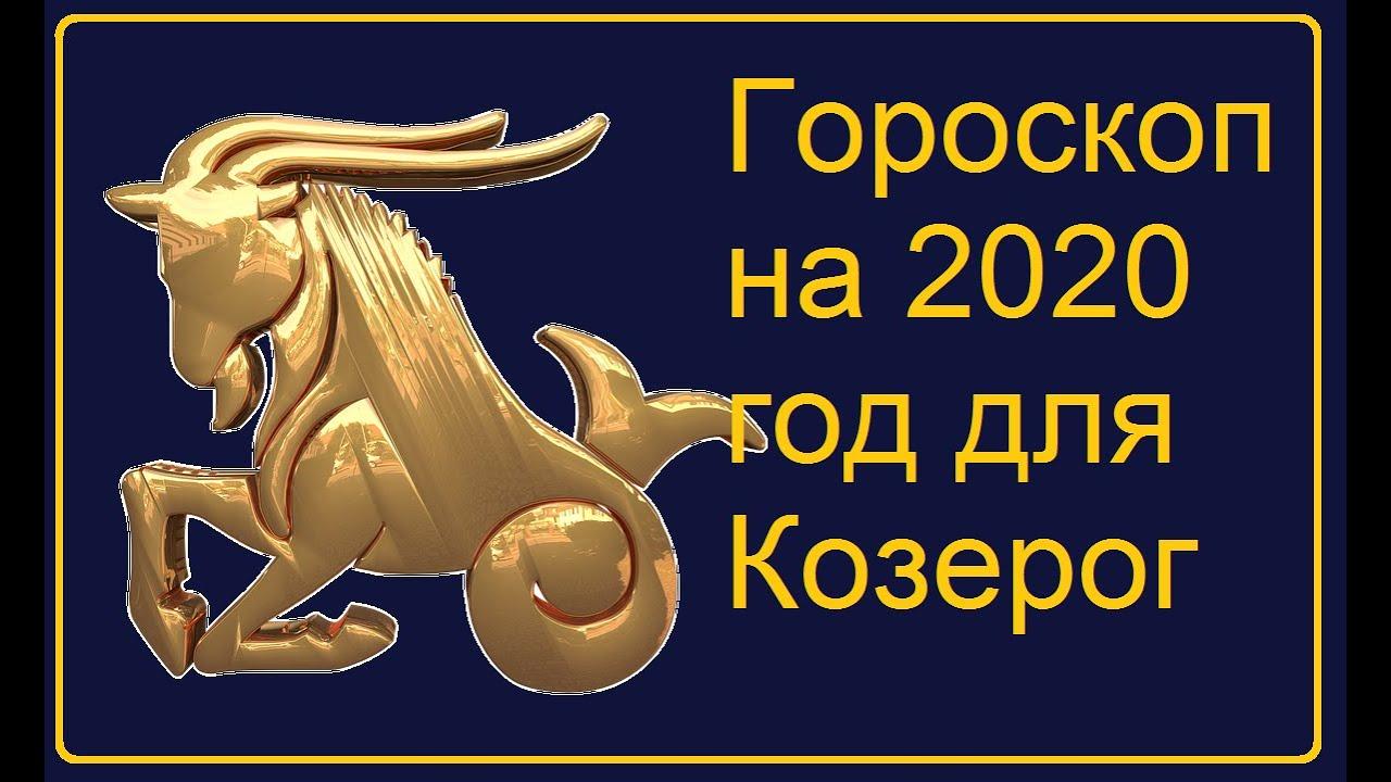 Прогноз 2020 собака козерог