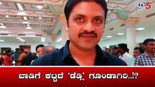 ಬಾಡಿಗೆ ಕಟ್ಟದೆ 'ಡೆಡ್ಲಿ' ಗೂಂಡಾಗಿರಿ..? | Actor Aditya | TV5 Kannada