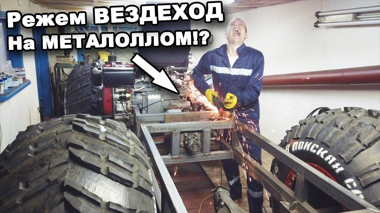 РЕЖЕМ вездеход на МЕТАЛЛОЛОМ!? Замена поворотного узла на ГАЗ-66 #15.1. В поисках сокровищ
