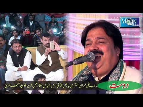 Jhok Ranjhnr De - Shafaullah Khan Rokhri - Dhmal 2018 - Moon Studio Pakistan 2018