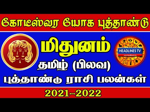 Tamil Puthandu Rasi Palan 2021Mithunam - பிலவ புத்தாண்டு பலன் 21- மிதுனம் - Tamil New Year Mithunam