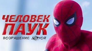 Человек паук: Возвращение домой 2017 [Обзор] / [Трейлер на русском]