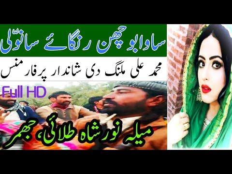 muhammad-ali- -malang-been-wala- -new- -mela-noor-shah-talai- -sawa-bochanr-محمد-علی-ملنگ-بین-والا