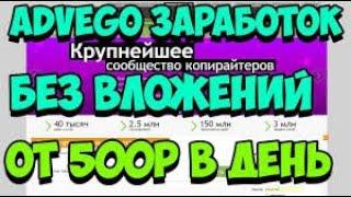 Легкий заработок в Advego / Как заработать в интернете? / Деньги в интернете
