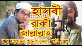 Download Video abu rayhan gojol 2019 - আবু রায়হান গজল ২০১৯ - new gojol 2019 MP3 3GP MP4