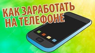 AdvertApp / АдвертАпп Заработок  на установке игр и приложений на Android и IOS для всех