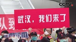 [中国新闻] 众志成城 抗击疫情 江苏河北第二批援鄂医疗队到达武汉 | CCTV中文国际