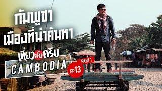 เที่ยวมั้ยครับ EP.13 กัมพูชาดินแดนลึกลับที่ โคตรน่าค้นหา!!! (Part 1/2) thumbnail