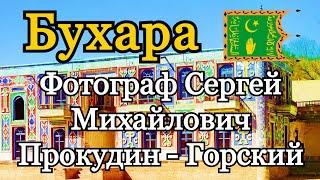 Город Бухара.  Фотограф Сергей Михайлович Прокудин - Горский