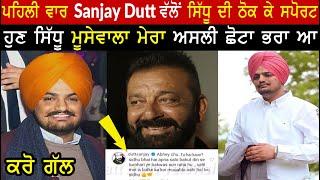 Sanju Sidhu Moose Wala | Sanjay Dutt First Time Support Sidhu Moose Wala After Release of Sanju Song
