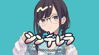 【歌ってみた】シンデレラ / Covered by 花鋏キョウ【DECO*27】