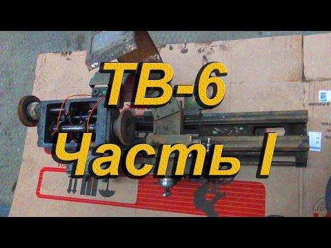 ТВ-6. Часть I. Вступление
