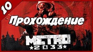 прохождение Metro 2033  Глава 4 - Война  Часть #10