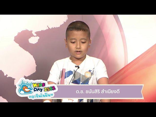 ด.ช.ชนันสิริ สำเนียงดี    ผู้ประกาศข่าวรุ่นเยาว์ คิดส์ทันข่าว ThaiPBS Kids Day 2019