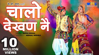 Chalo Dekhan Ne | The best holi videos of Rajasthan | Amazing Dance & Fantastic Music